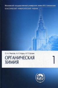 Reytov-org-himiy