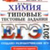 Скачать ЕГЭ по химии 2017 Медведев Ю. Н. Типовые тестовые задания pdf