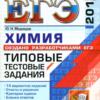 Медведев Ю. Н. ЕГЭ 2019. Химия. Типовые тестовые задания от разработчиков ЕГЭ (Серия «ЕГЭ. Тесты от разработчиков»)
