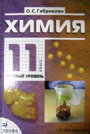 gdz-himiya-11-klass-gabrielyan_1