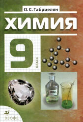 himiya-9-klass-o-s-gabrielyan-2