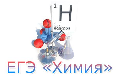 ЕГЭ по химии